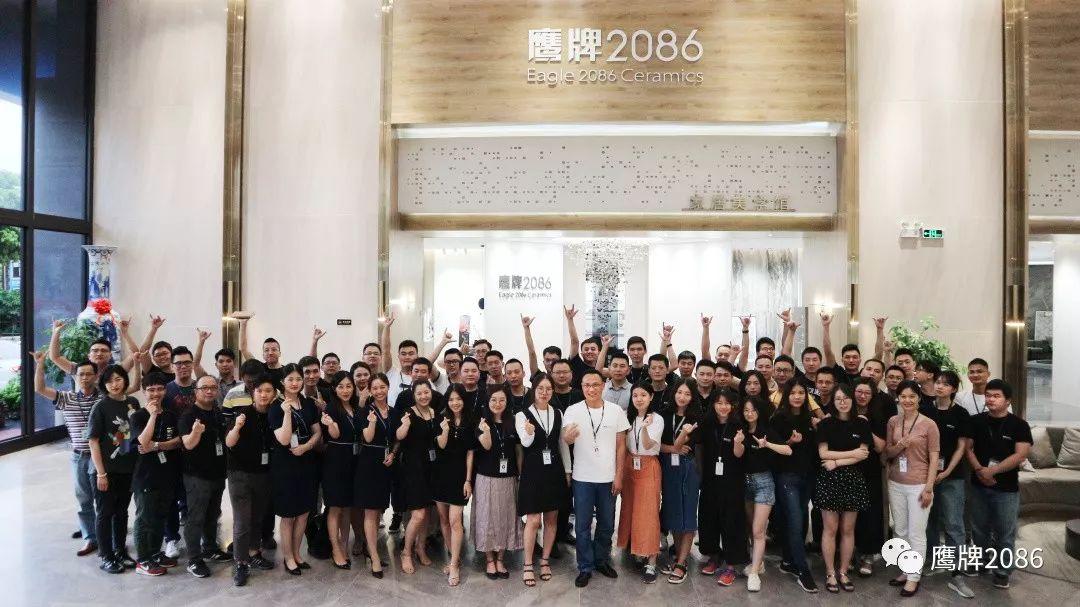 2019奋斗不息,鹰牌2086营销中心年中总结会议圆满结束