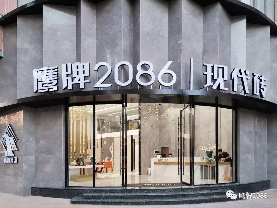 """鹰牌2086顺德展厅,""""美食之都""""吃货们的家装推荐"""