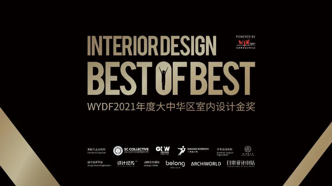 WYDF2021年度室内设计金奖章程正式发布!