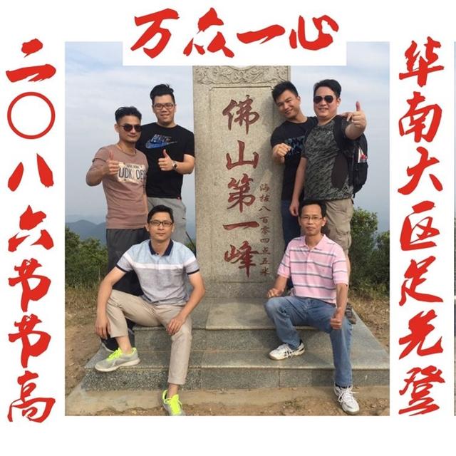 部门风采 | 鹰牌2086华南大区组织亲子活动增强凝聚力