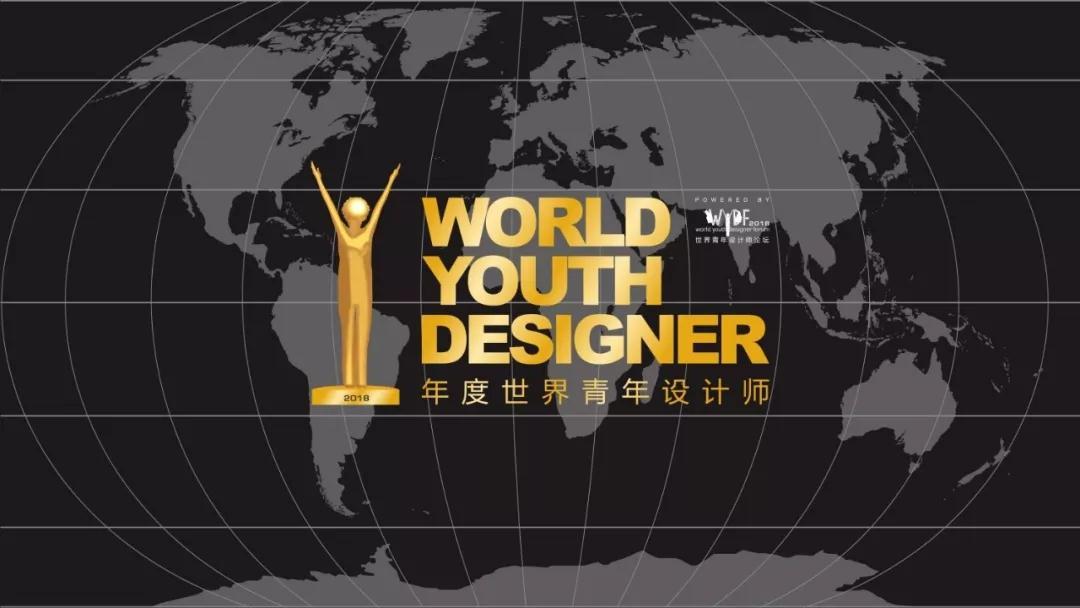 1分钟掌握「WYDF2018年度世界青年设计师」报名流程!