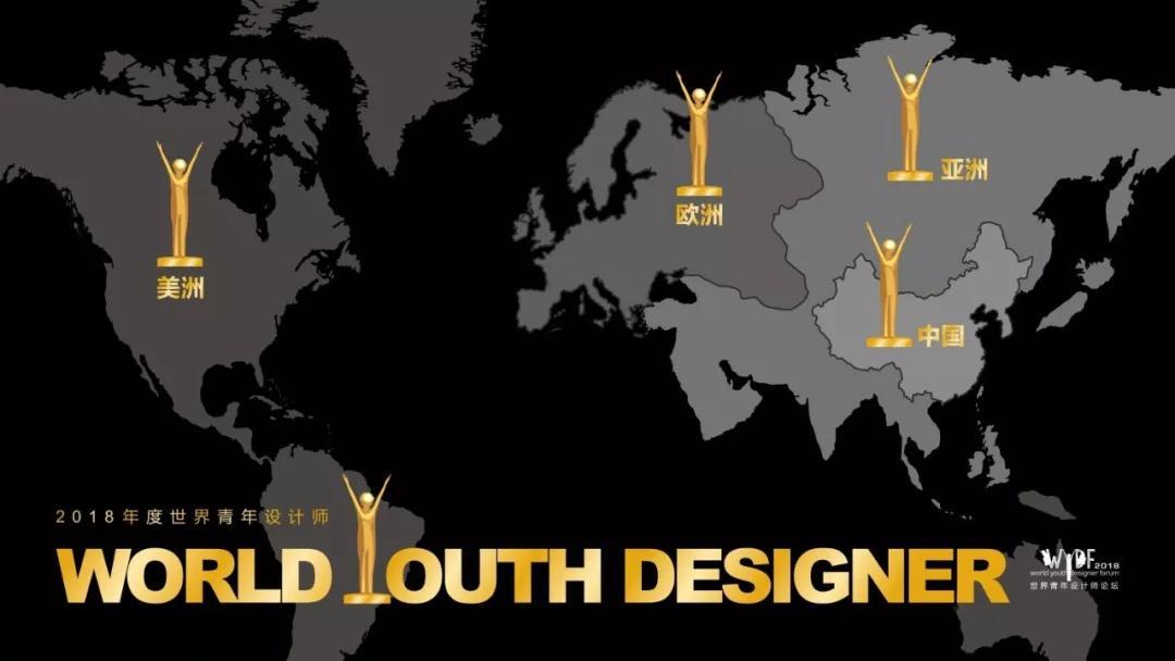 「WYDF2018年度世界青年设计师」报名只剩最后5天!