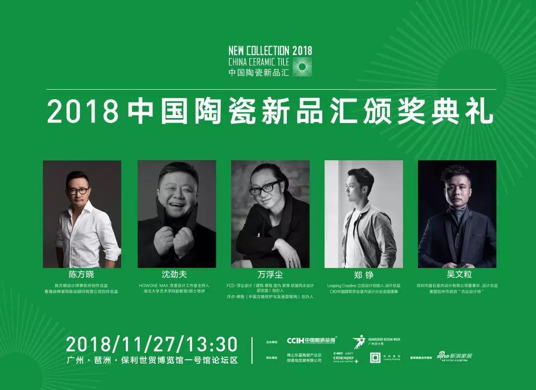 11月27日,来广州设计周,感受新品汇美学陶瓷的力量!