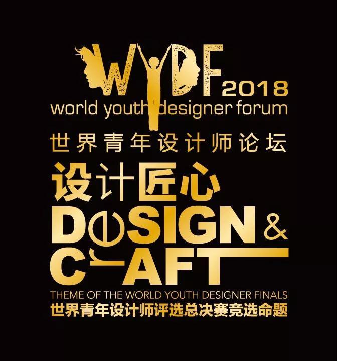 WYDF全球总决赛巅峰对决,11月27日敬请期待!
