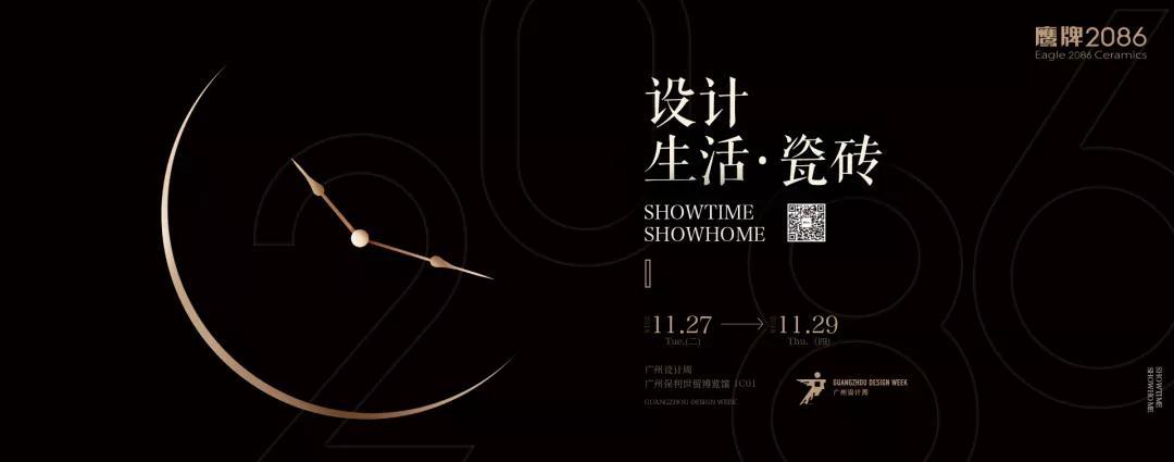 设计 · 生活 · 瓷砖,探索对生活的热爱|2018广州设计周