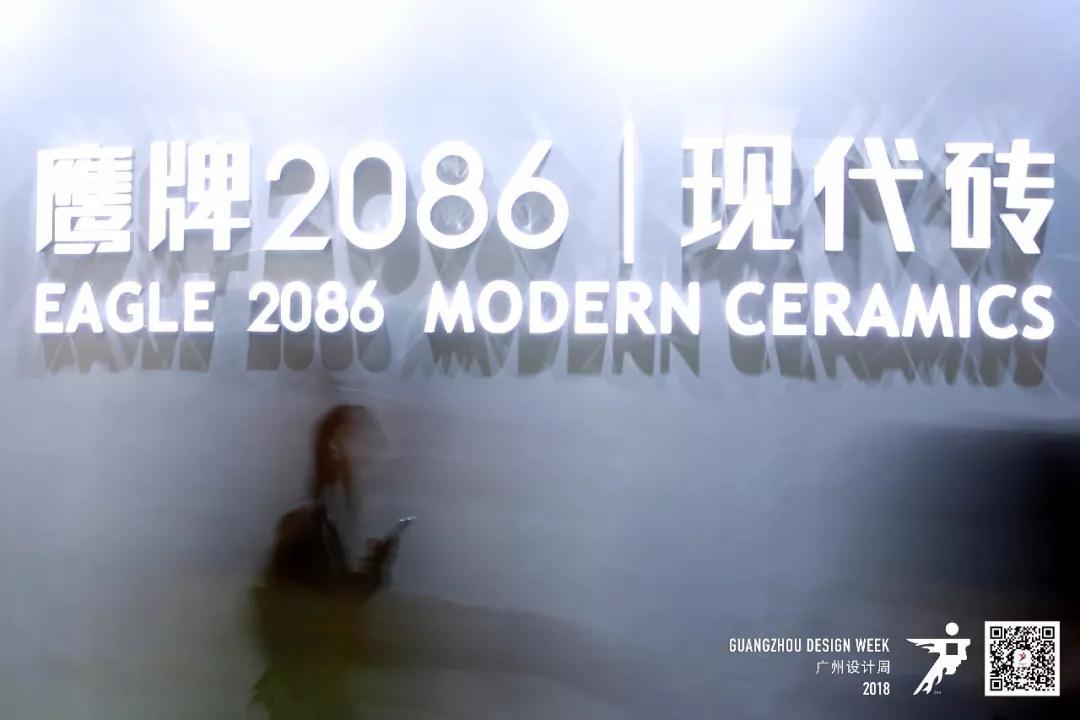 设计大不同,为未来而设计|2018广州设计周