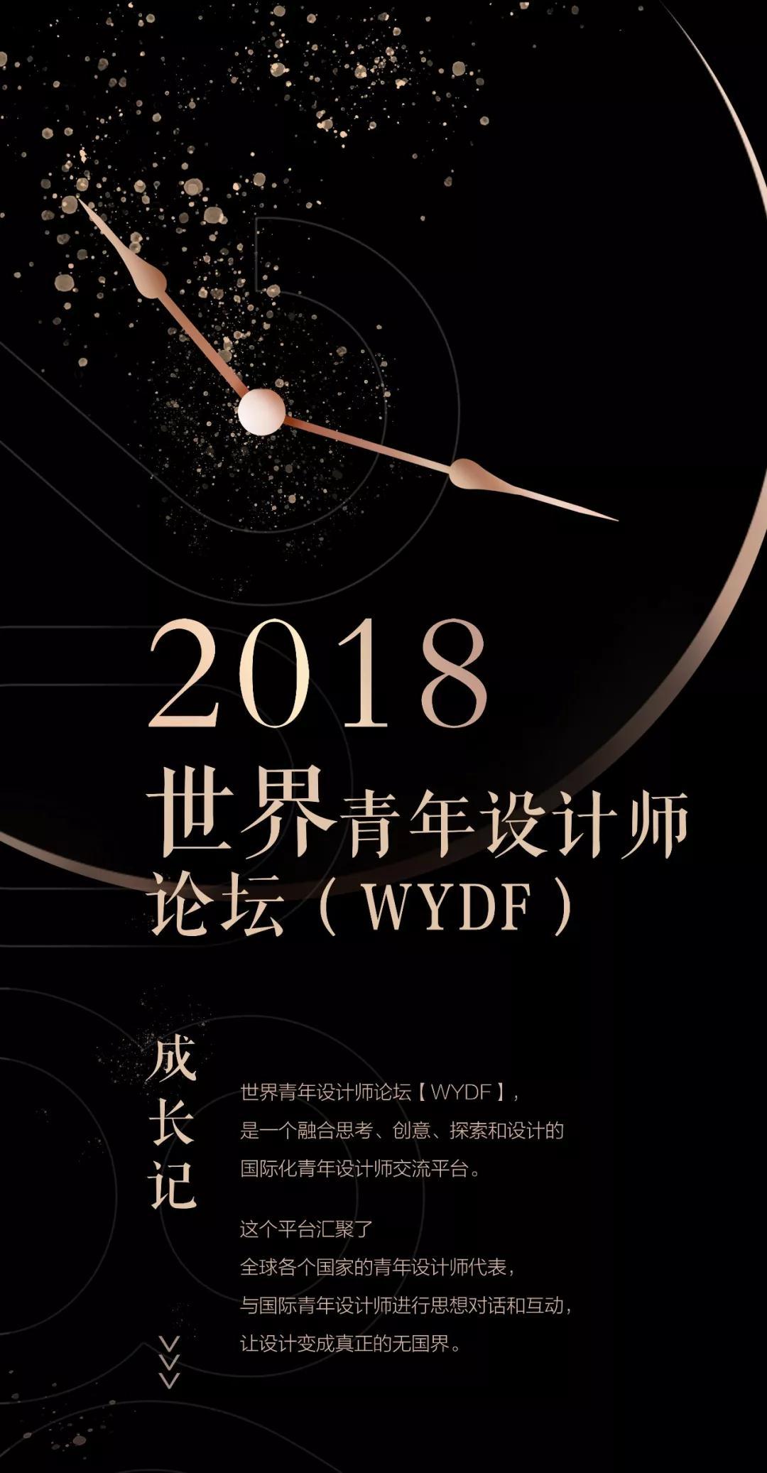 世界青年设计师论坛(WYDF)2018年度终极回顾!