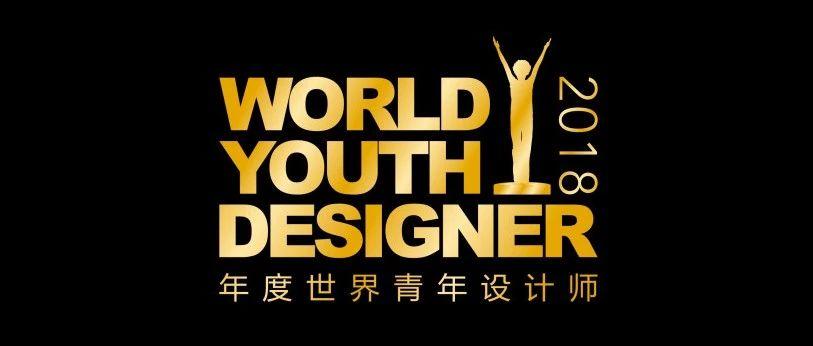 WYDF2018年度中国区100大杰出设计青年作品欣赏(三)