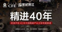 精进40年|鹰牌陶瓷:鹰击长空,44载传奇飞行记