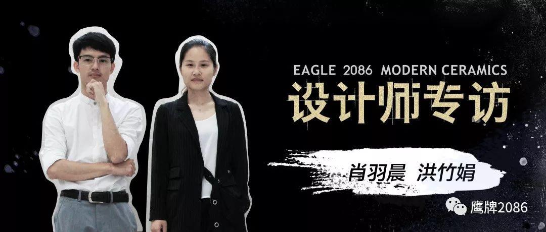 鹰牌2086,肖羽晨,洪竹娟:只有接地气才显得真实