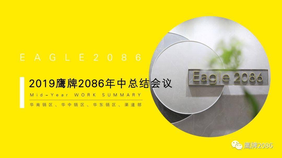 2019奋斗不息,鹰牌2086营销中心年中总结会议(一)