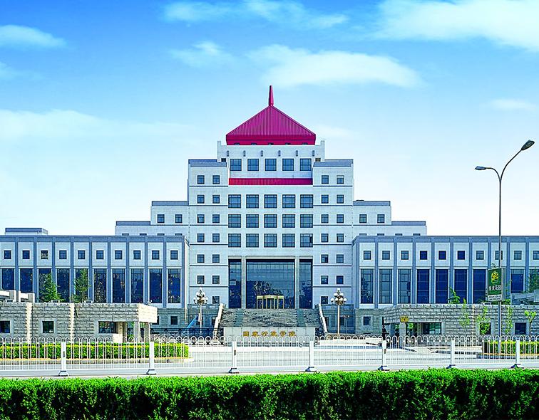 北京国家行政学院