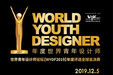 WYDF2019年度全球总竞选评审阵容揭晓,八位国际导师重磅亮相
