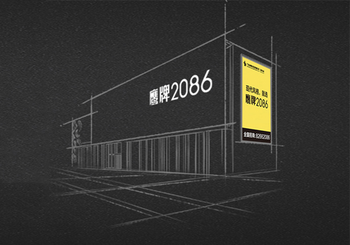 鹰牌286新总部成立