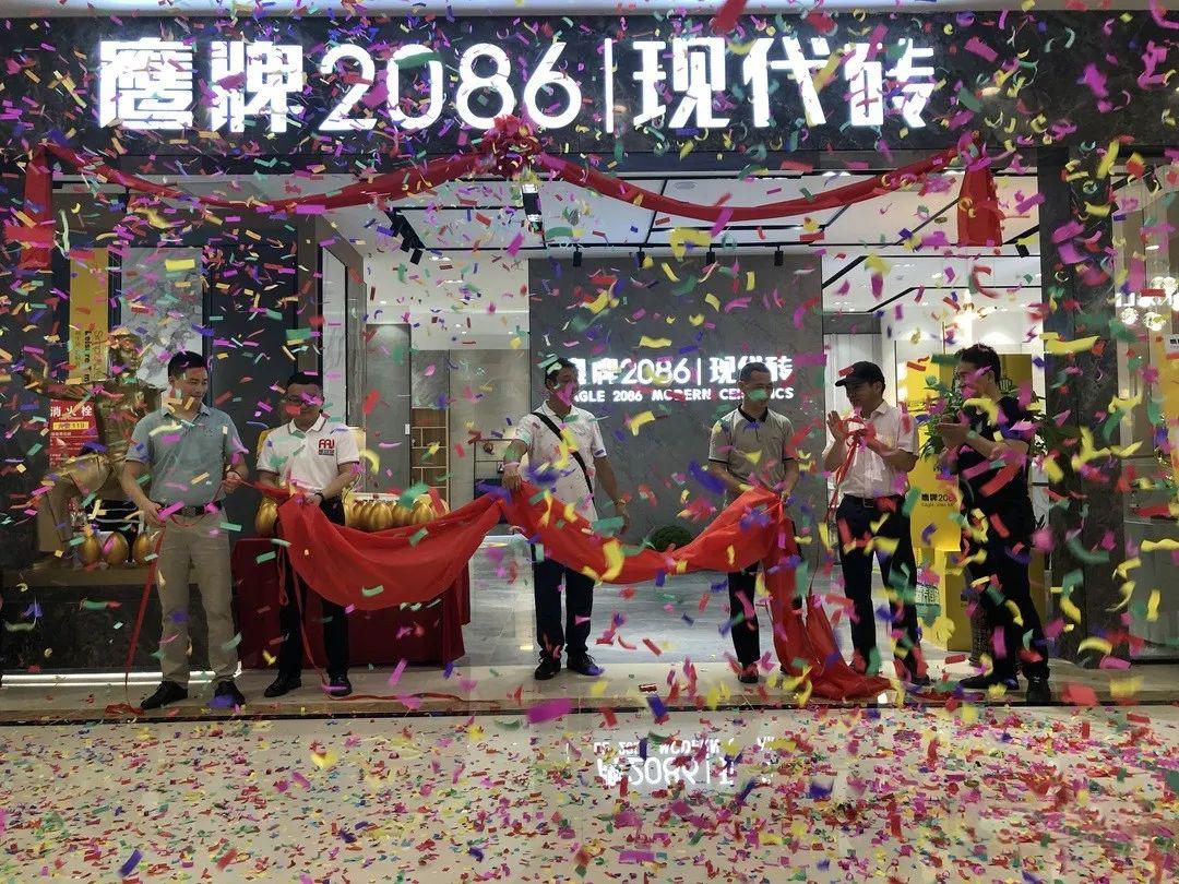 鹰牌2086现代砖又一门店盛大揭幕,进驻北海