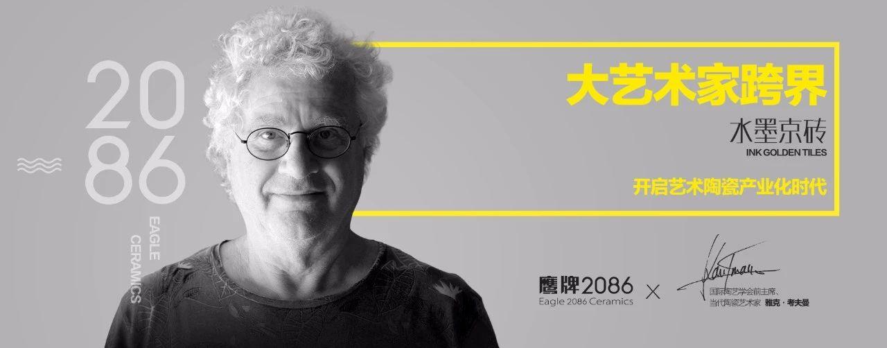 国际大艺术家跨界,携手鹰牌2086开启艺术陶瓷产业化时代