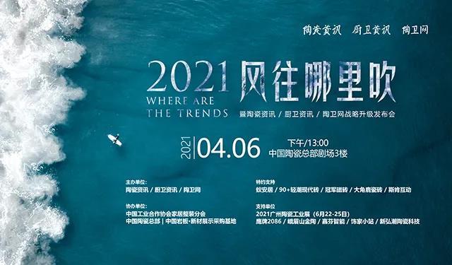 """鹰牌2086现代砖品牌获得""""2021年推荐陶瓷品牌""""荣誉证书!"""