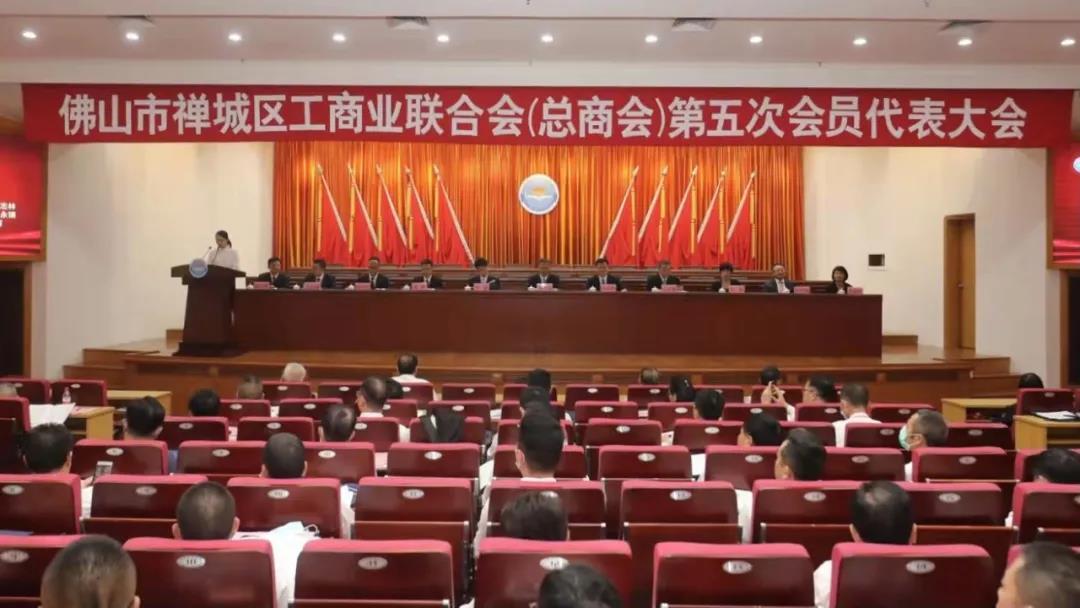 公司董事长吴启超当选为禅城区工商联新一任主席,推动民营经济高质量发展