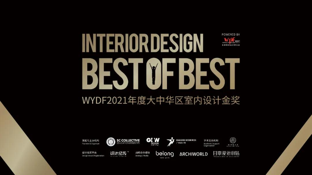 参评进行中!WYDF2021年度室内设计金奖等你来挑战!